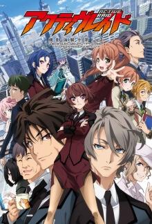 Cover von Active Raid: Kidou Kyoushuushitsu Dai Hakkei (Serie)