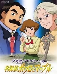 Cover von Agasa Kurisutī no Meitantei Powaro to Māpuru (Serie)