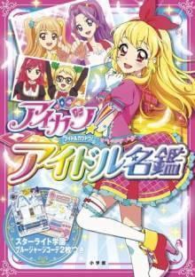 Cover von Aikatsu! Idol Katsudou! (Serie)