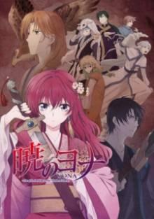 Cover von Akatsuki no Yona (Serie)