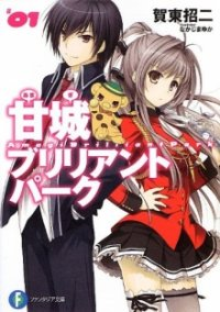 Cover der TV-Serie Amagi Brilliant Park