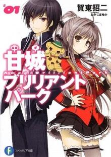 Cover von Amagi Brilliant Park (Serie)