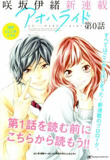 Cover der TV-Serie Ao Haru Ride