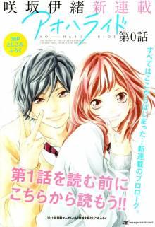 Cover von Ao Haru Ride (Serie)