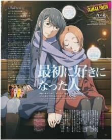 Cover von Aoi Hana  (Serie)