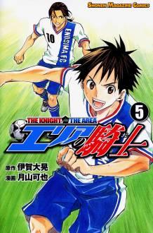 Cover von Area no Kishi (Serie)