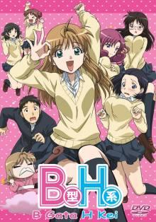 Cover von B Gata H Kei (Serie)