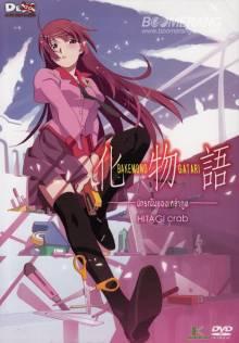Cover von Bakemonogatari (Serie)