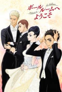 Cover von Ballroom e Youkoso (Serie)