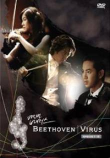 Cover von Beethoven Virus (Serie)