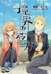 Cover von Beyond the Boundary (Serie)