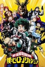 Cover von Boku no Hero Academia (Serie)