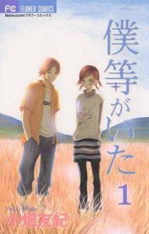 Cover von Bokura ga Ita (Serie)