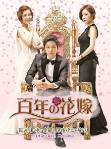 Cover der TV-Serie Bride Of The Century