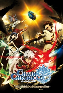 Chain Chronicle: Haecceitas no Hikari Serien Cover