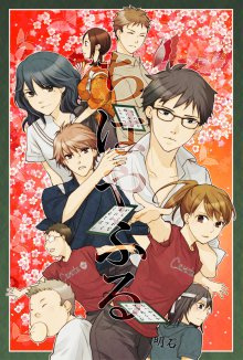 Cover der TV-Serie Chihayafuru