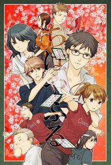 Cover von Chihayafuru (Serie)