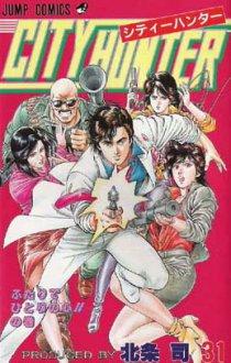 Cover von City Hunter: Ein Fall für Ryo Saeba (Serie)