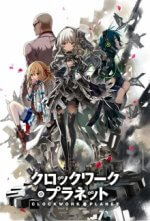 Clockwork Planet Serien Cover