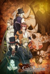 Code:Realize - Sousei no Himegimi Serien Cover