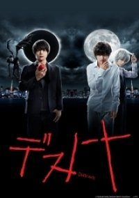 Cover Death Note (J-Drama)