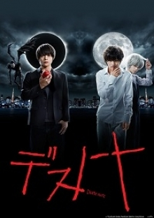 Cover von Death Note (J-Drama) (Serie)