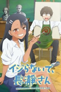 Poster, Don't Toy With Me, Miss Nagatoro Serien Cover