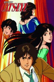 Cover von Ein Supertrio (Serie)