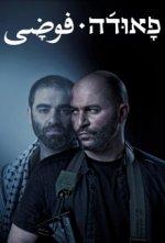 Cover von Fauda (Serie)