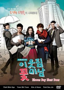 Cover der TV-Serie Flower Boy Next Door