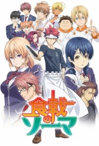 Cover der TV-Serie Food Wars: Shokugeki no Souma