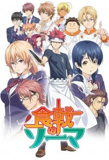 Cover von Food Wars: Shokugeki no Souma (Serie)