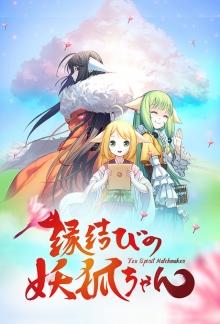 Cover von Fox Spirit Matchmaker (Serie)