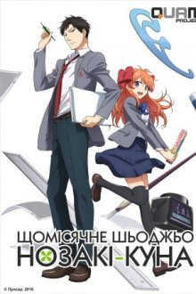 Cover der TV-Serie Gekkan Shoujo Nozaki-kun