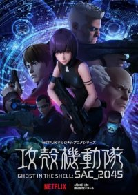 Cover Ghost in the Shell: SAC_2045, Poster Ghost in the Shell: SAC_2045