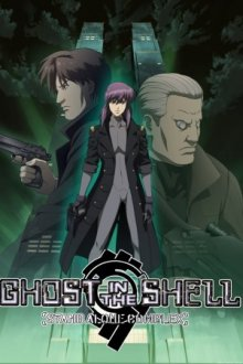 Cover der TV-Serie Ghost in the Shell - Stand Alone Complex
