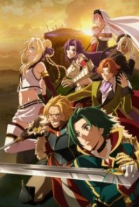 Grancrest Senki Serien Cover