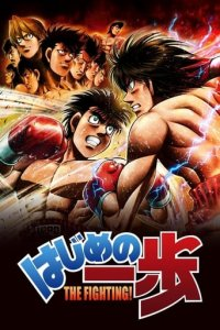 Cover Hajime no Ippo: The Fighting!, TV-Serie, Poster