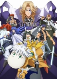 Cover der TV-Serie Hakyuu Houshin Engi