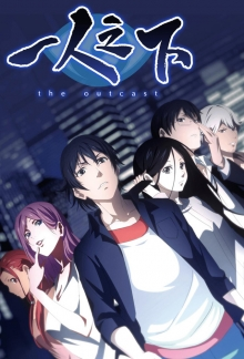 Cover von Hitori no Shita: The Outcast (Serie)