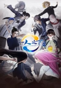 Cover der TV-Serie Hitori no Shita: The Outcast
