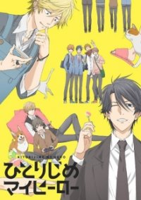 Hitorijime My Hero Serien Cover