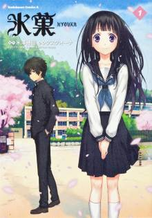 Cover der TV-Serie Hyouka