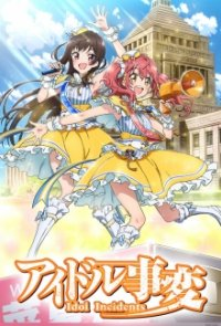 Cover Idol Jihen, TV-Serie, Poster