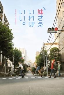 Cover von Imouto Sae Ireba Ii (Serie)