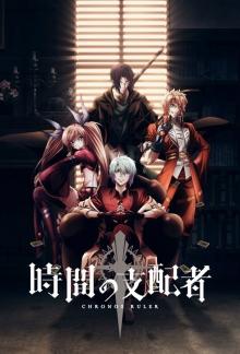 Cover von Jikan no Shihaisha (Serie)