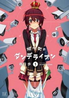 Cover von Joukamachi no Dandelion (Serie)