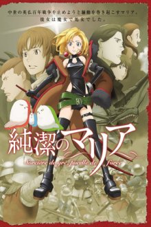 Cover von Junketsu no Maria (Serie)