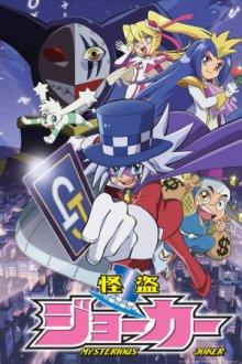 Cover von Kaitou Joker (Serie)