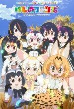 Cover von Kemono Friends (Serie)